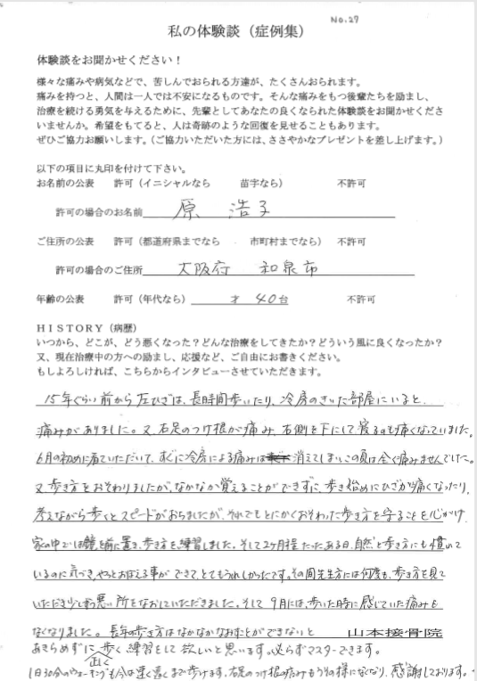 原浩子様 40代 膝(ひざ)