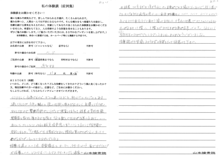 M・S様 堺市西区 61歳 女性 膝痛