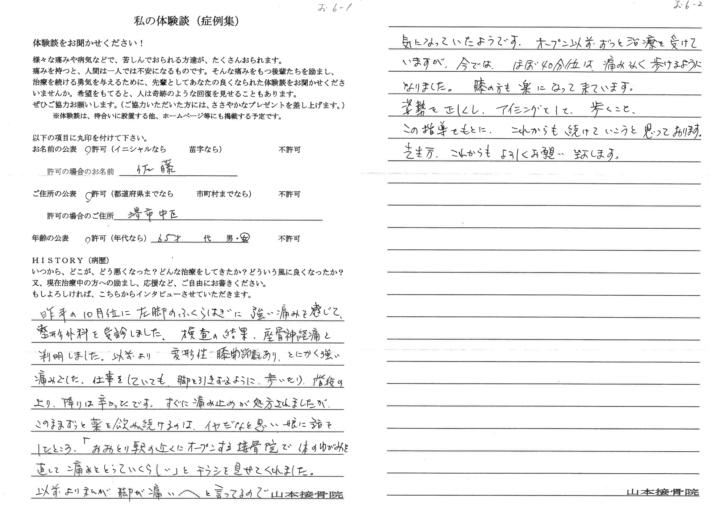 佐藤様 堺市中区 65歳 坐骨神経痛