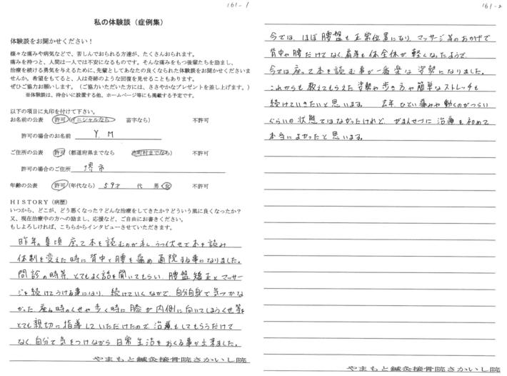 Y・M様 堺市 59歳 女性 腰痛