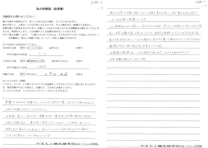 Y・U様 大阪府 30代 女性 骨盤の歪み