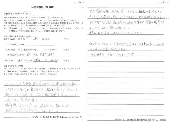 匿名様 堺市東区日置荘西野 59歳 女性 自律神経の乱れ