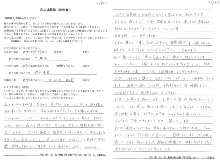 Y・N様 堺市東区 60代 女性 膝の痛み