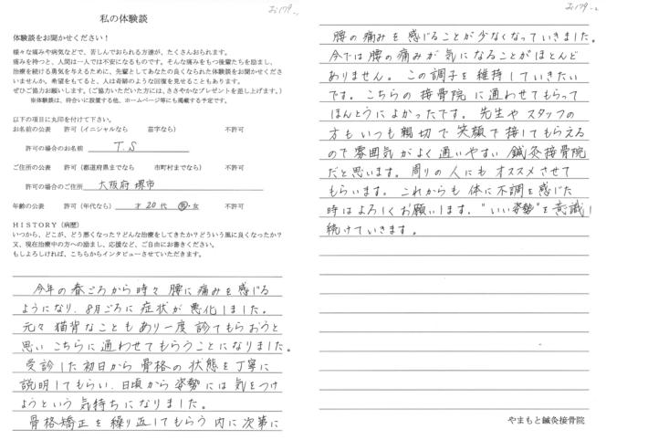 T・S様 大阪府堺市 20代 男性 腰痛