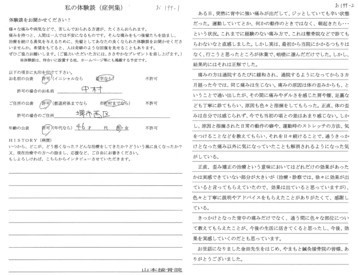 中村様 堺市西区 46歳 男性 背中の痛み