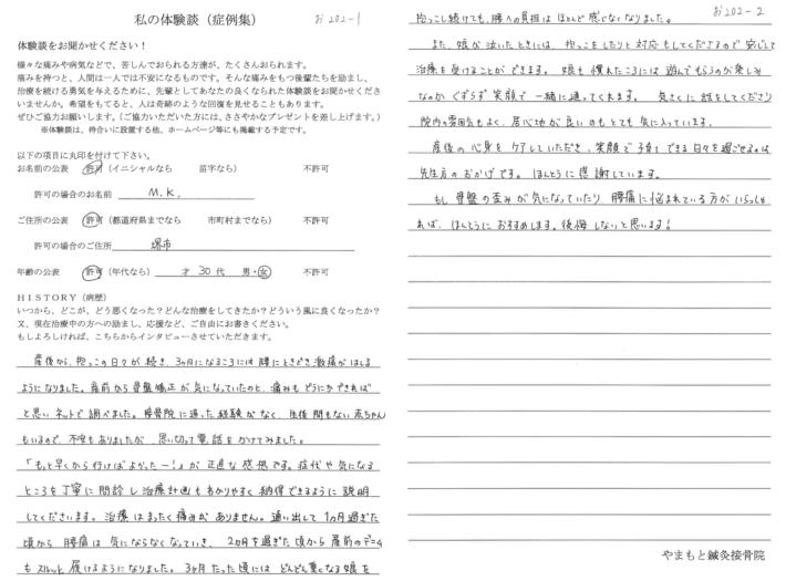 M・K様 堺市 30代 女性 産後の腰痛