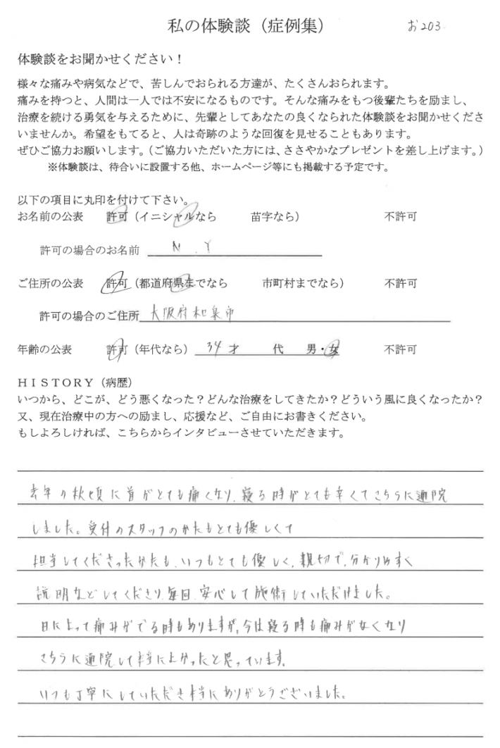 N・Y様 大阪府和泉市 34歳 女性 首の痛み