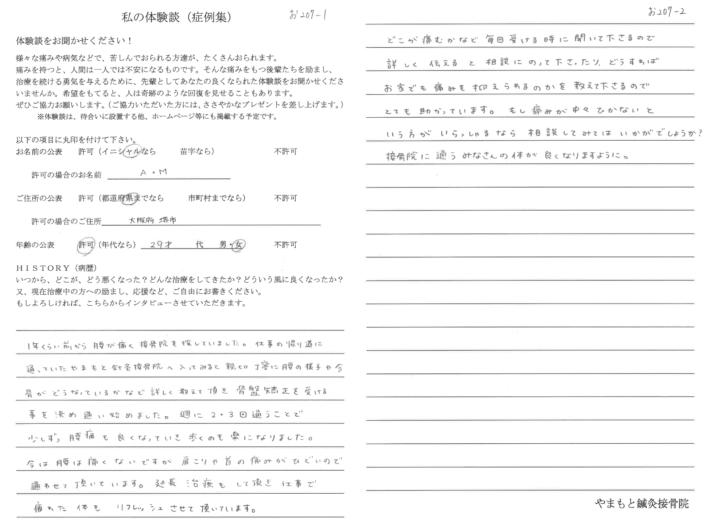 A・M様 大阪府堺市 29歳 女性 腰痛