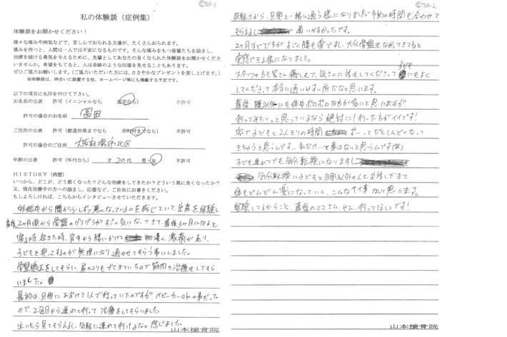 冨田様 大阪府堺市北区 20代 女性 産後の腰の痛み