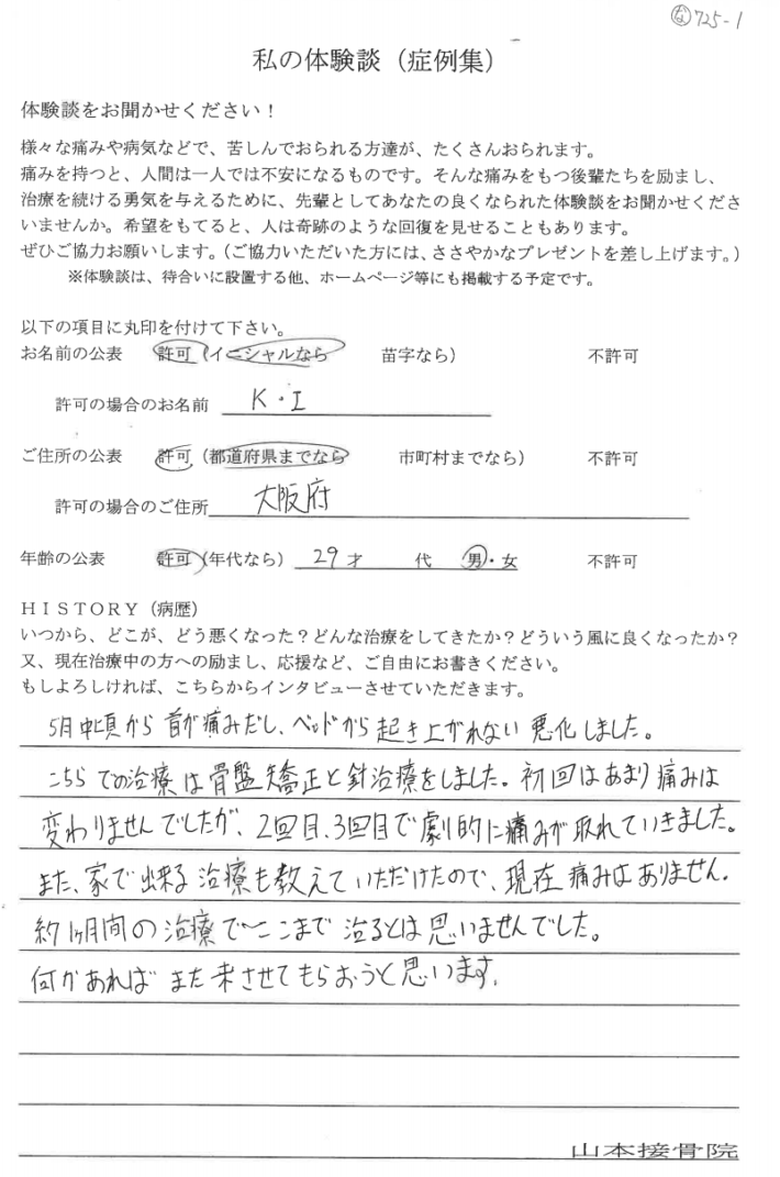 K・I様 大阪府 29歳 男性 首の痛み