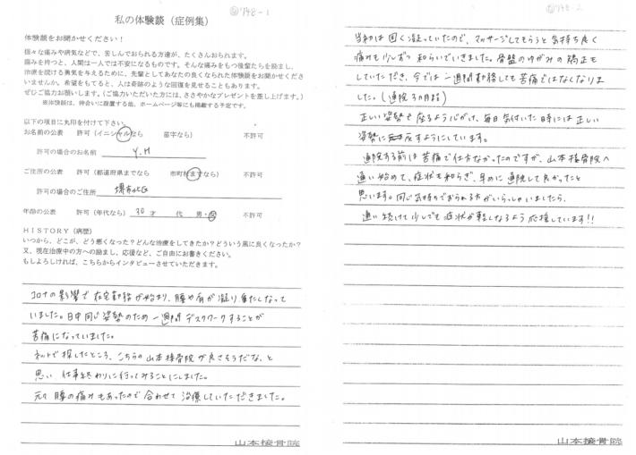 Y・H様 堺市北区 30歳 女性 肩の痛み 腰の痛み