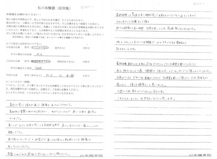 M・K様 大阪府 36歳 女性 肩の痛み 頭痛 産後の骨盤矯正