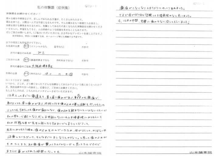 みさ様 大阪府堺市東区 18歳 女性 首肩の痛み
