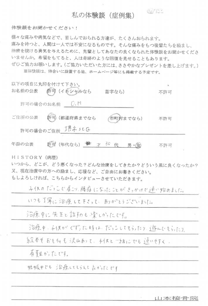 O・M様 堺市北区 30歳 女性 産後の肩、腰の痛み