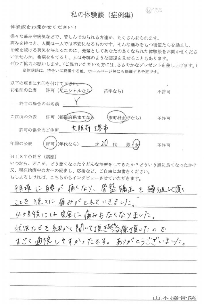 Y様 大阪府堺市 20代 女性 腰痛