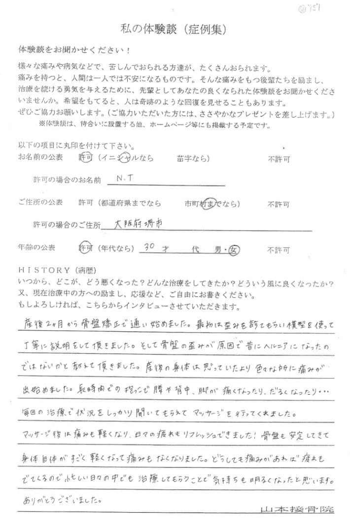 N・T様 大阪府堺市 30代 女性 産後の骨盤矯正