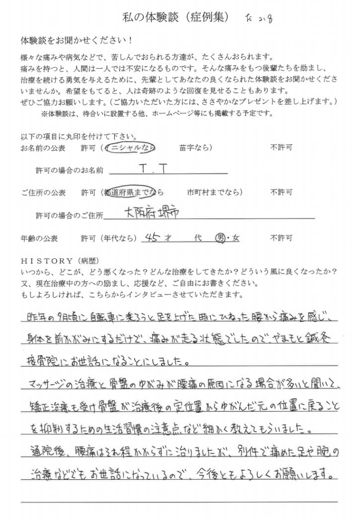 T・T様 堺市 45歳 男性 腰の痛み