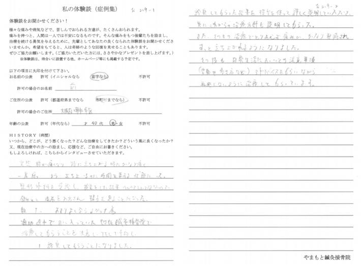 前田様 堺市中区 40代 男性 腰痛