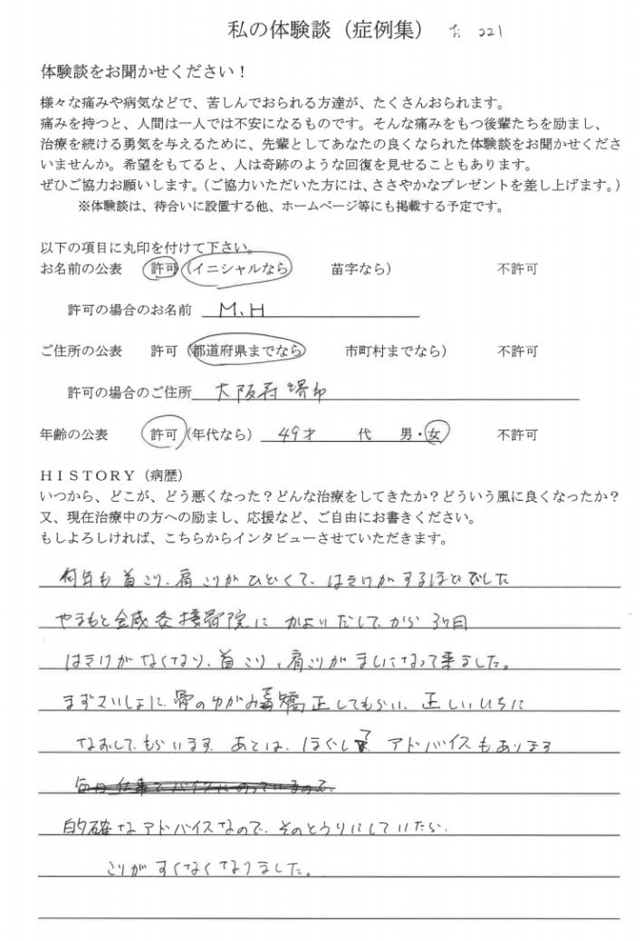 M・H様 大阪府堺市 49歳 女性 首・肩の痛み