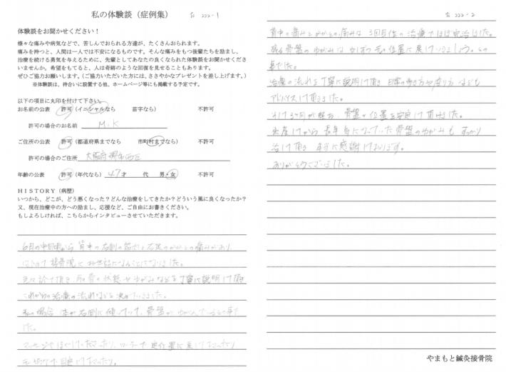 M・K様 大阪府堺市西区 47歳 女性 背中の痛み