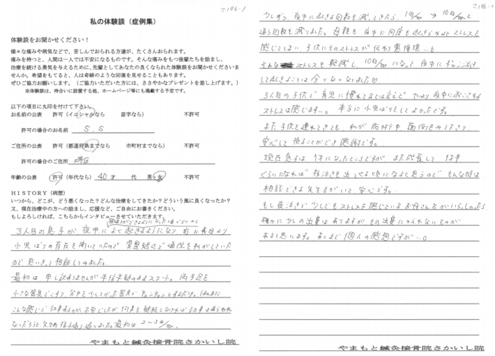 S・S様 堺市堺区 40代 女性 子供の夜泣き