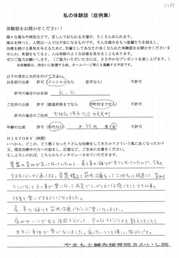K・K様 大阪府堺市北区中長尾町 30代 女性 骨盤矯正