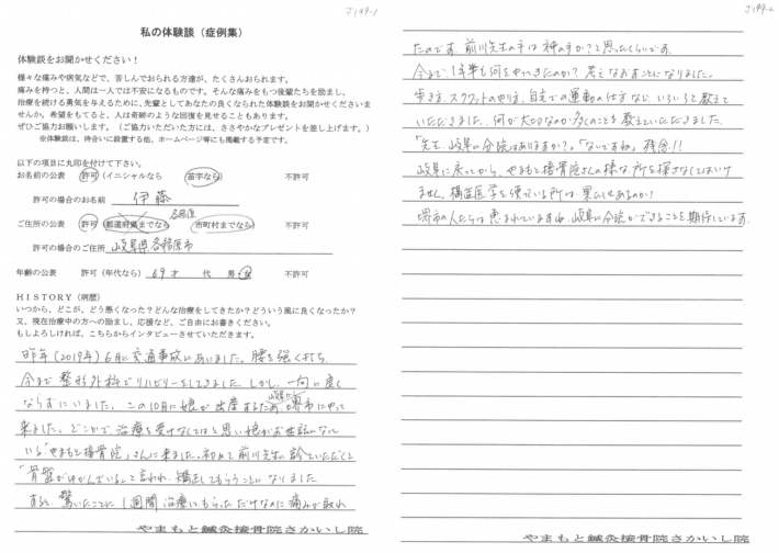 伊藤様 岐阜県 69歳 女性 腰痛