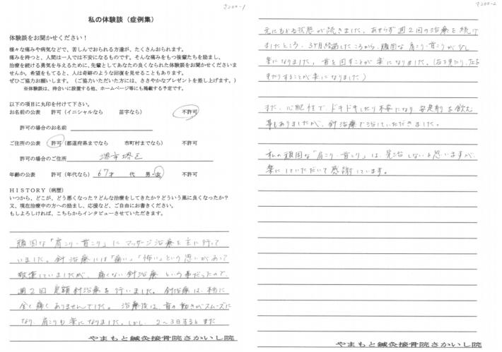 匿名様 堺市堺区 67歳 女性 肩、首痛
