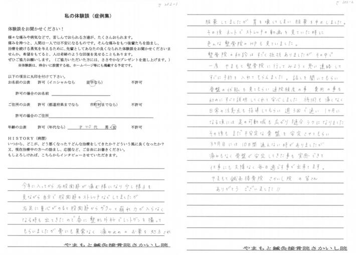 松本様 堺市堺区 40代 女性 右股関節痛