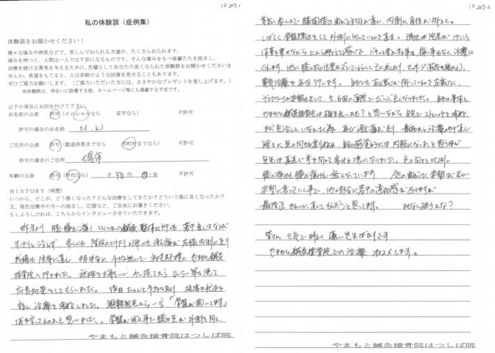 M・N様 堺市 50代 男性 膝痛