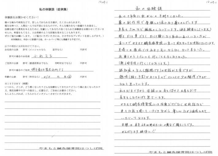 小西文子様 堺市東区日置荘西町5丁 81歳 女性 腰痛