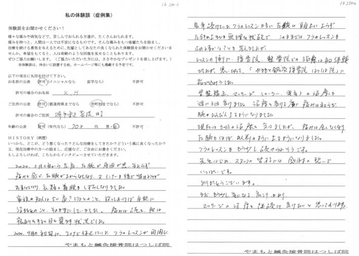 K・H様 堺市東区菩提町 70歳 女性 五十肩