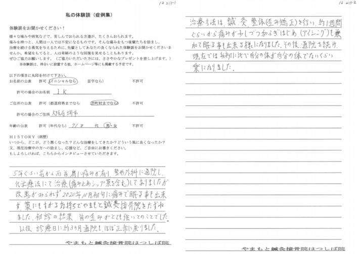 I・K様 大阪府堺市 71歳 男性 首の痛み 肩の痛み